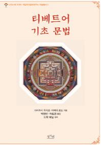 티베트어 기초 문법
