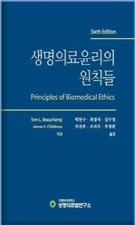 생명의료윤리의 원칙들