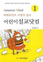 어린이 설교닷컴. 1(CD1장포함)