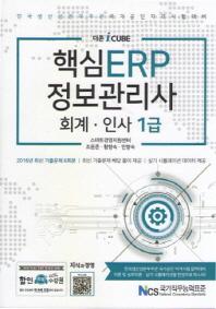 핵심ERP 정보관리사 회계 인사 1급(더존 i CUBE)
