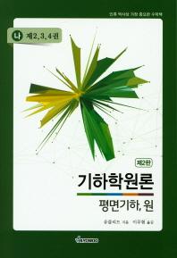 기하학원론(나) 평면기하,원(제2-4권)(2판)