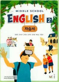 중학 영어2 자습서(Middle School English2)