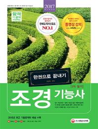 조경기능사 1차 필기 한권으로 끝내기(2017)(개정판 11판)