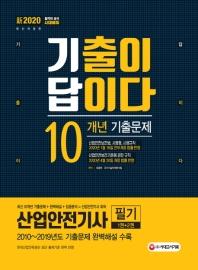 산업안전기사 필기 10개년 기출문제(2020)