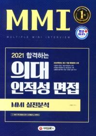 합격하는 의대 인적성 면접 MMI 실전분석(2021)(개정판 4판)