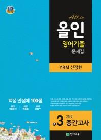 중학 영어 중3-2 중간고사 기출문제집(YBM 신정현)(2018)
