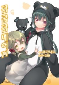 곰 곰 곰 베어. 11(L노벨(L Novel))