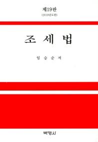 조세법(2019)(19판)(양장본 HardCover)