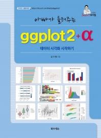 ggplot2+α 데이터 시각화 시작하기(아빠가 들려주는)