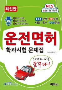 운전면허 학과시험 문제집(8절)(어사화)