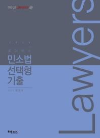 민소법 선택형 기출(문제+해설편)(2019)