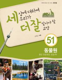 세상에 대하여 우리가 더 잘 알아야 할 교양. 51: 동물원 좋은 동물원은 있을까?
