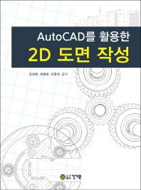 2D 도면 작성(AutoCAD를 활용한)
