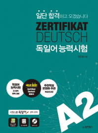 ZERTIFIKAT DEUTSCH  독일어능력시험 A2(일단 합격하고 오겠습니다)(CD1장포함)