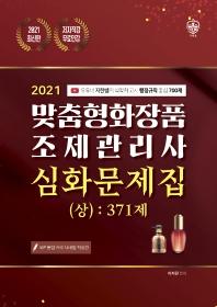 맞춤형화장품 조제관리사 심화문제집(상): 371제(2021)