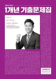 전한길 한국사 1개년 기출문제집(2019)
