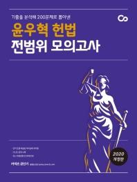 윤우혁 헌법 전범위 모의고사(2020)