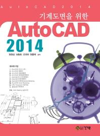 AutoCAD 2014(기계도면을 위한)