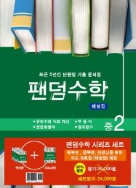 중학 팬덤수학 2-1 세트(2019)(전5권)