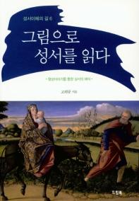 그림으로 성서를 읽다(성서이해의 길 6)