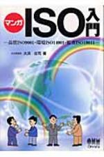 [해외]マンガISO入門 品質ISO9001.環境ISO14001.監査ISO19011