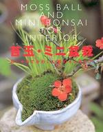 苔玉.ミニ盆栽―おしゃれでかわいい綠のインテリア