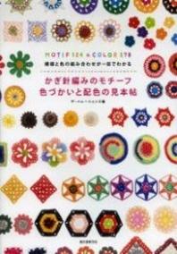 [해외]かぎ針編みのモチ-フ色づかいと配色の見本帖 模樣と色の組み合わせが一目でわかる MOTIF 124 & COLOR 578