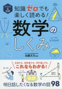 [해외]イラスト&圖解知識ゼロでも樂しく讀める!數學のしくみ