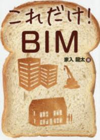 [해외]これだけ!BIM