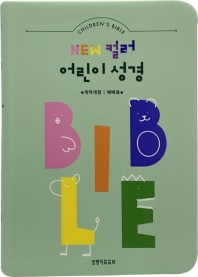 New 컬러 어린이 성경(민트)(개역개정)(예배용)(색인)(소단본)(무지퍼)(개역개정판 4판)