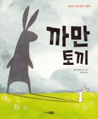 까만 토끼(베스트 세계 걸작 그림책)(양장본 HardCover)