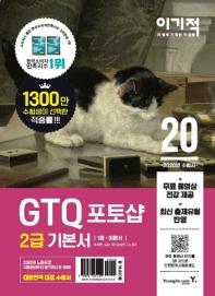 GTQ 포토샵 2급 기본서(2020)(이기적)(전2권)