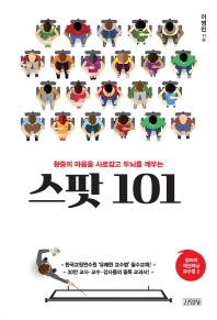 스팟 101(청중의 마음을 사로잡고 두뇌를 깨우는)(창의적 액션러닝 교수법 2)