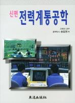 전력계통공학(신편)