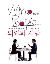 와인과 사람