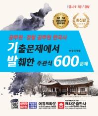 공무원.경찰 공무원 한국사 기출문제에서 발췌한 주관식 600문제