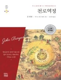 천로역정(큰글자책)(세계기독교고전 15)