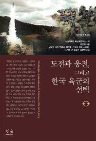 도전과 응전, 그리고 한국 육군의 선택(서강 육군력 총서 5)(양장본 HardCover)