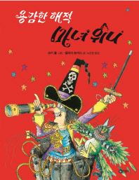 용감한 해적 마녀 위니(비룡소의 그림동화 227)(양장본 HardCover)