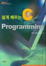 C 프로그래밍(쉽게 배우는)