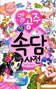 예쁜 공주 첫 속담 사전(핑크 Book 9)(양장본 HardCover)