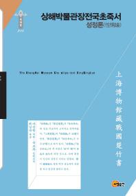 상해박물관장전국초죽서: 성정론(한국연구재단 학술명저번역총서 동양편 214)(양장본 HardCover)