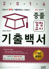 중졸 검정고시 기출백서(2016)