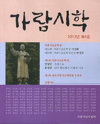 가람시학(2013년 제4호)