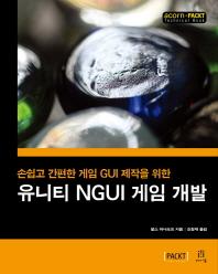 유니티 NGUI 게임 개발(손쉽고 간편한 게임 GUI 제작을 위한)(acorn+PACKT)