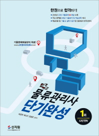 물류관리사 단기완성(2019)(합격예감)