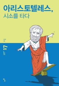 아리스토텔레스, 시소를 타다