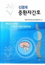 신경계 중환자간호
