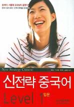신전략 중국어 LEVEL. 1: 입문(CD1장포함)