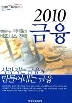 2010 금융(2010 노무라 보고서)(양장본 HardCover)